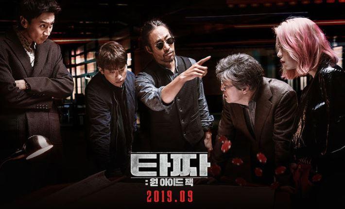 Tujuh Film Judi Korea Terbaik